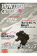 Powderguide(no.4)