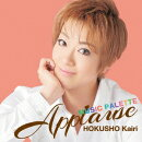 Applause HOKUSHO Kairi 〜MUSIC PALETTE〜