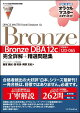 ORACLE MASTER Oracle Database 12c Bronze