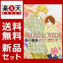 SUPER LOVERS 1-7巻セット