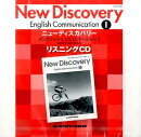 New Discovery English Communication 1 リス