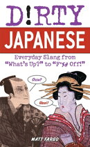 "Dirty Japanese: Everyday Slang from ""What's Up?"" to ""F*ck Off!"