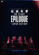 2016 BTS LIVE <花様年華 on stage:epilogue>〜japan edition〜DVD 通常盤