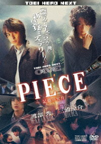 PIECE-記憶の欠片ー