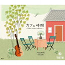 カフェ時間〜Relax Guitar Collection〜