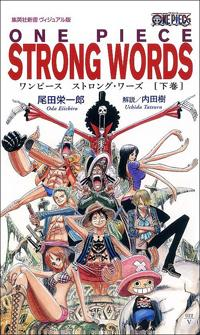 ONEPIECESTRONGWORDS下巻