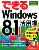 できるWindows 8.1(活用編)