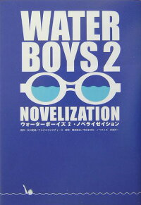 Waterboys2novelization
