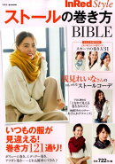InRed Styleストールの巻き方BIBLE