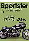 Sportster Custom Book(vol.11)