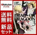 DRAG-ON DRAGOON 死二 1-3巻セット