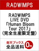 【予約】RADWIMPS LIVE DVD 「Human Bloom Tour 2017」(完全生産限定盤)