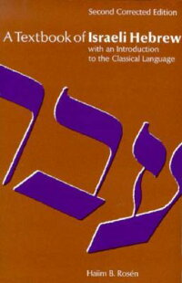 A_Textbook_of_Israeli_Hebrew