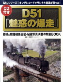 D51「魅惑の爆走」
