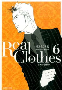 RealClothes6[槇村さとる]