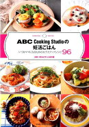 ABC Cooking Studioの妊活ごはん