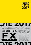 FOREX NOTE 2017 為替手帳 黄