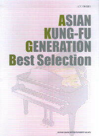 ASIANKUNGーFUGENERATIONbestselection
