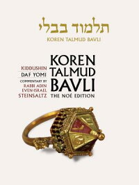 KorenTalmudBavliNo,Vol22:Kiddushin,Hebrew/English,DafYomiSizeB&wEdition[AdinSteinsaltz]