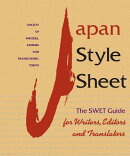 JAPAN STYLE SHEET(P)