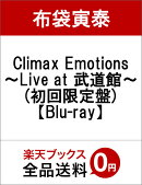 Climax Emotions 〜Live at 武道館〜(初回限定盤)【Blu-ray】