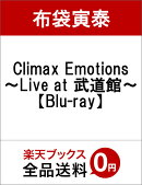 Climax Emotions 〜Live at 武道館〜【Blu-ray】