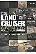 LAND CRUISER CUSTOM BOOK(2015-2016)