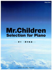 Mr.ChildrenSelectionforPian