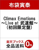 Climax Emotions 〜Live at 武道館〜(初回限定盤)