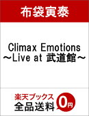 Climax Emotions 〜Live at 武道館〜
