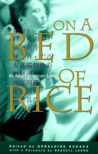 On_a_Bed_of_Rice