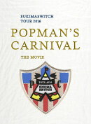 "スキマスイッチ TOUR 2016 ""POPMAN'S CARNIVAL"" THE MOVIE"