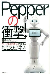 【楽天】Pepperの衝撃! パーソナルロボットが変える社会とビジネス
