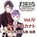 DIABOLIK LOVERS VERSUS SONGS Requiem(2)Bloody Night Vol.IV レイジVSカナトCV.小西克幸/CV.梶裕貴