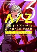 ALDNOAH.ZERO 2ND SEASON(3)
