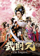 武則天ーThe Empress- DVD-SET1