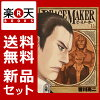 PEACEMAKER 1-16巻セット