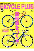BICYCLEPLUS9