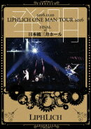 2016.12.10「LIPHLICH ONE MAN TOUR 2016 発明 FINAL」at 日本橋三井ホール
