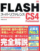 FLASH CS4 Professionalスーパーリファレンス