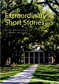 ExtraordinaryShortStories(vol.2)[松村延昭]