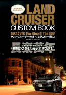 LAND CRUISER CUSTOM BOOK(2016-2017)