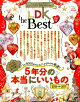 LDK the Best(2017〜18)