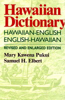 Hawaiian Dictionary: Hawaiian-English English-Hawaiian Revised and Enlarged Edition