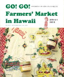 【バーゲン本】GO!GO!Farmers' Market in Hawaii