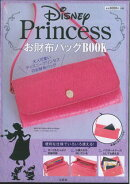 Disney Princessお財布バッグBOOK