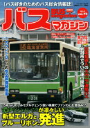 BUS magazine(vol.73)