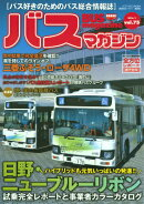 BUS magazine(vol.75)