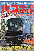 BUS magazine(vol.76)