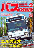 BUS magazine(vol.77)